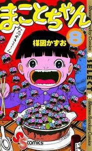 まことちゃん (8) 電子書籍版