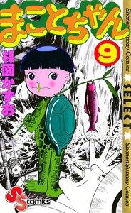 まことちゃん (9) 電子書籍版