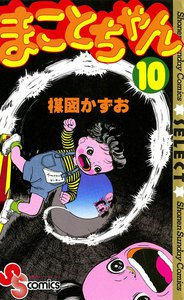 まことちゃん (10) 電子書籍版
