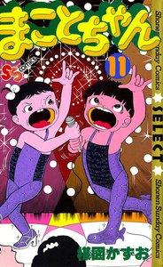 まことちゃん (11) 電子書籍版