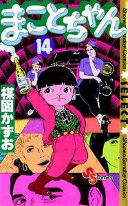 まことちゃん (14) 電子書籍版