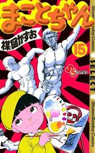 まことちゃん (15) 電子書籍版