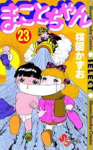 まことちゃん (23) 電子書籍版
