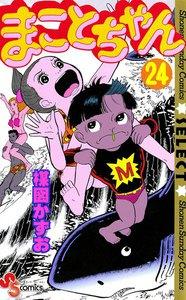 まことちゃん (24) 電子書籍版