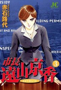 市長 遠山京香 (3) 電子書籍版