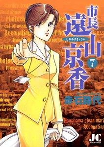 市長 遠山京香 (7) 電子書籍版