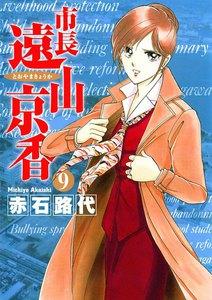 市長 遠山京香 (9) 電子書籍版