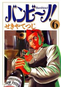 バンビ~ノ! (6) 電子書籍版