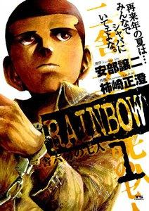 RAINBOW 二舎六房の七人 (1) 電子書籍版