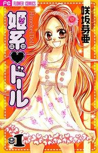 姫系・ドール (1) 電子書籍版
