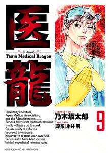 医龍 (9) 電子書籍版