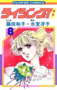 ライジング! (8) 電子書籍版