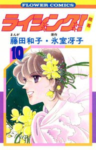 ライジング! (10) 電子書籍版