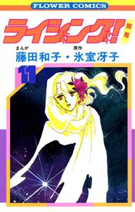 ライジング! (11) 電子書籍版