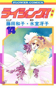 ライジング! (14) 電子書籍版