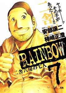 RAINBOW 二舎六房の七人 (7) 電子書籍版