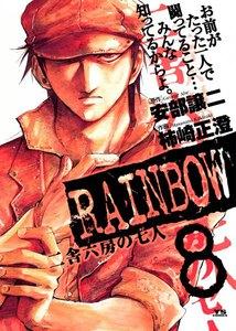 RAINBOW 二舎六房の七人 (8) 電子書籍版