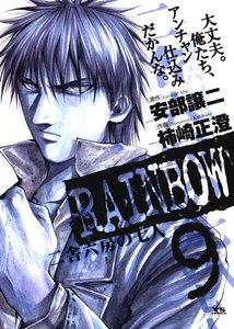 RAINBOW 二舎六房の七人 (9) 電子書籍版