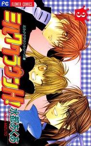 ミルククラウンH! (3) 電子書籍版