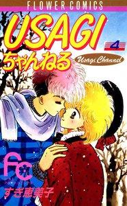 USAGIちゃんねる (4) 電子書籍版