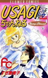 USAGIちゃんねる (7) 電子書籍版