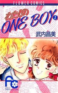わたしのONE BOY (1) 電子書籍版