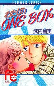 わたしのONE BOY (2) 電子書籍版