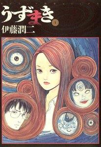 表紙『うずまき』 - 漫画