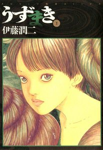 うずまき (2) 電子書籍版