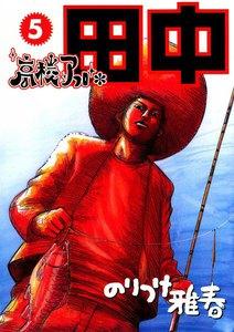 高校アフロ田中 (5) 電子書籍版