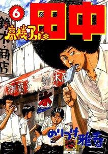 高校アフロ田中 (6) 電子書籍版
