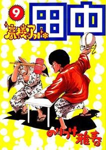 高校アフロ田中 (9) 電子書籍版