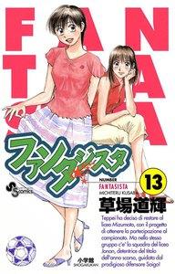 ファンタジスタ (13) 電子書籍版