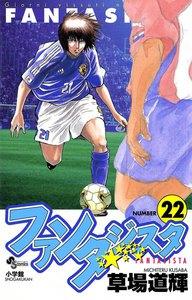 ファンタジスタ 22巻