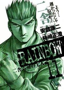 RAINBOW 二舎六房の七人 (11) 電子書籍版