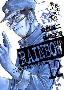 RAINBOW 二舎六房の七人 (12) 電子書籍版