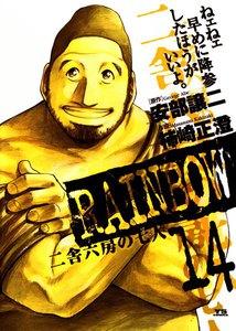 RAINBOW 二舎六房の七人 (14) 電子書籍版