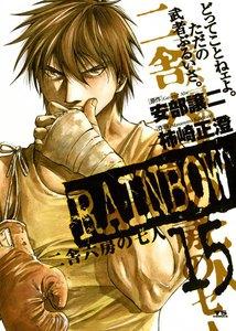 RAINBOW 二舎六房の七人 (15) 電子書籍版