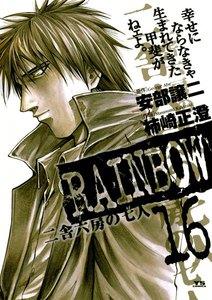 RAINBOW 二舎六房の七人 (16) 電子書籍版