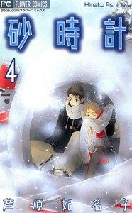 砂時計 (4) 電子書籍版