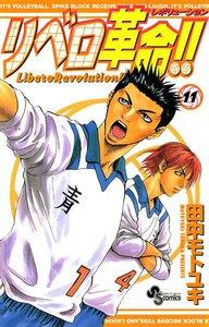 リベロ革命!! (11) 電子書籍版