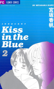 Kiss in the Blue (2) 電子書籍版