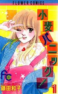 小麦パニック! (1) 電子書籍版