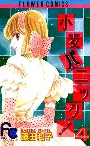 小麦パニック! (4) 電子書籍版
