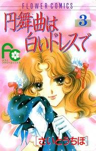 円舞曲は白いドレスで (3) 電子書籍版
