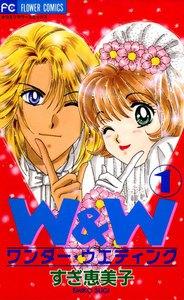 W&W(ワンダーウエディング) (1) 電子書籍版