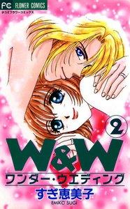 W&W(ワンダーウエディング) (2) 電子書籍版