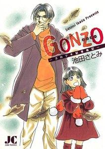 GONZO 電子書籍版