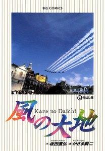 風の大地 (8) 電子書籍版
