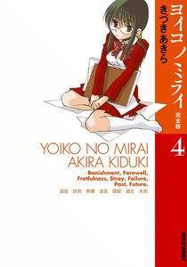 ヨイコノミライ [完全版] (4) 電子書籍版